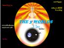 3 โลก